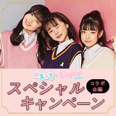 めるぷちコラボ企画スペシャルキャンペーン