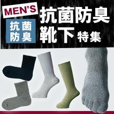 靴下メンズ(メンズ抗菌防臭靴下)特集