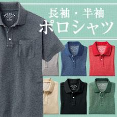 長袖ポロシャツ・半袖ポロシャツの通販|ユニフォーム 文化祭 にも最適な 無地ポロシャツ