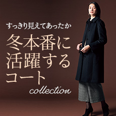アウターcollection