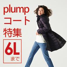 plumpコート