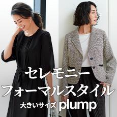 plumpフォーマル