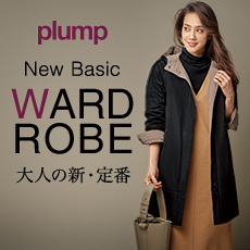 plump 大人の新・定番スタイル