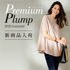 PremiumPlump特集