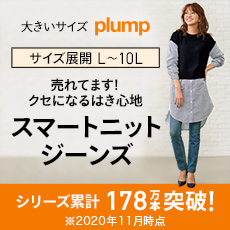 スマートニットジーンズ特集(plump)
