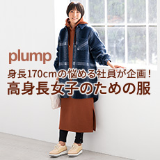 plumpトール特集