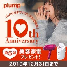 plump 10周年ありがとうキャンペーン!