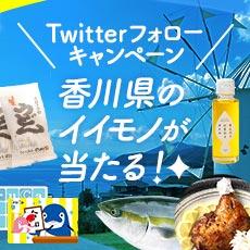 Twitterフォロー&リツイートキャンペーン 香川県のイイモノが当たる!