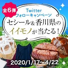 Twitterフォローキャンペーン