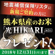 新規ご契約で熊本県産のお米「光 HIKARI」(約3合)をプレゼント♪