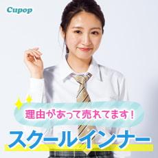 【Cupop】スクールインナー