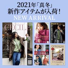 秋冬ファッション&アイテム(2019新作カタログ特集)