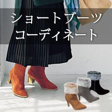 ショートブーツ コーデ集
