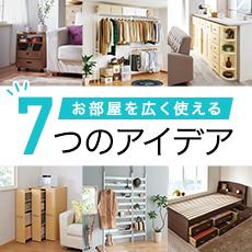 お部屋を広く使える7つのアイデア
