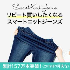スマートニットジーンズ