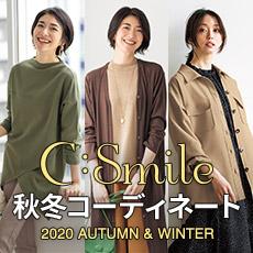 「秋のファッションコーディネート」新作コーディネートが勢揃い♪