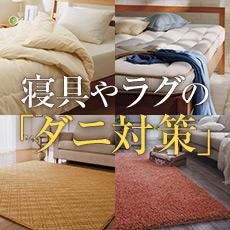 寝具やラグのダニ対策