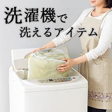 洗えるアイテム特集