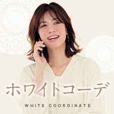 白・ホワイトニットコーデ特集