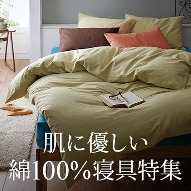 肌に優しい綿100%寝具特集
