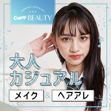 Cupop Beauty特集 大人カジュアル メイク&ヘアアレ
