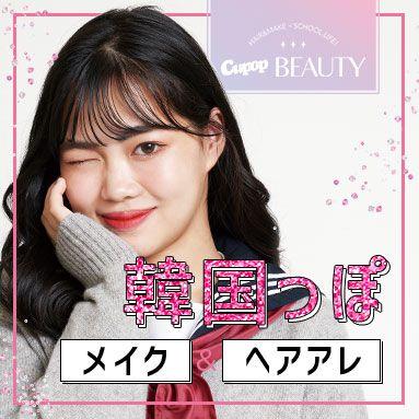 Cupop Beauty特集 韓国っぽ メイク&ヘアアレ