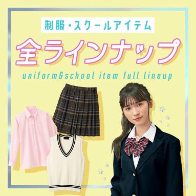 Cupop_制服スクールアイテム