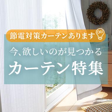 人気No.1カーテン&レースカーテン