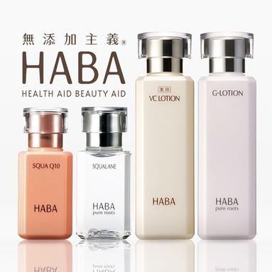 HABA(ハーバー)