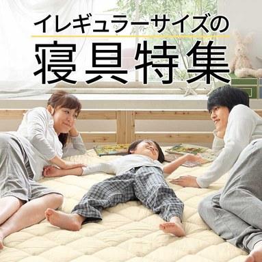イレギュラーサイズの寝具・ベッド特集