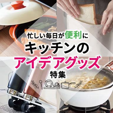 キッチンのアイデアグッズ特集