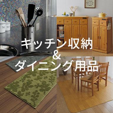 キッチン収納&ダイニング用品