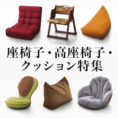 座椅子・高座椅子・クッション特集