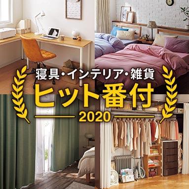 寝具・インテリア・雑貨 2020ヒット番付