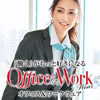 オフィス&ワークウェア