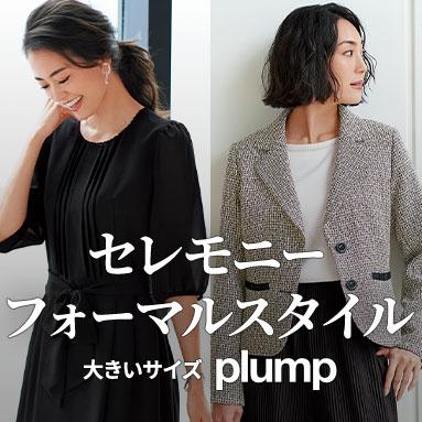 【plump】フォーマル特集