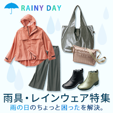 雨具・レインウェア