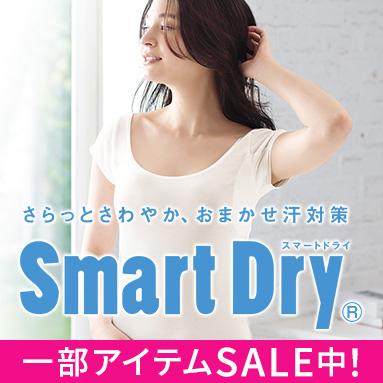 SmartDry(スマートドライ)