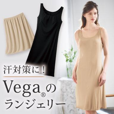 白い服でも透けないインナーVega®