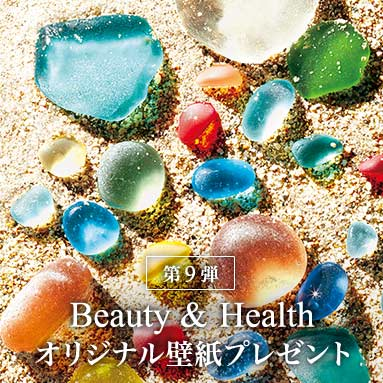 Beauty&Health壁紙プレゼント