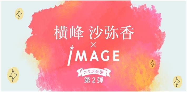 イラストレーター横峰沙弥香×IMAGEコラボ第1弾