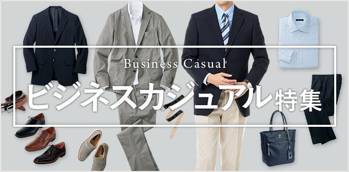 ビジネスカジュアル(ビジカジ)特集