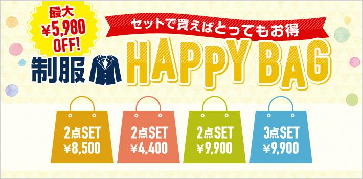 keyv_制服Happy Bag特集