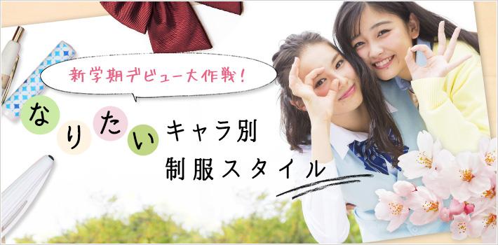 keyv_新学期コーデ特集