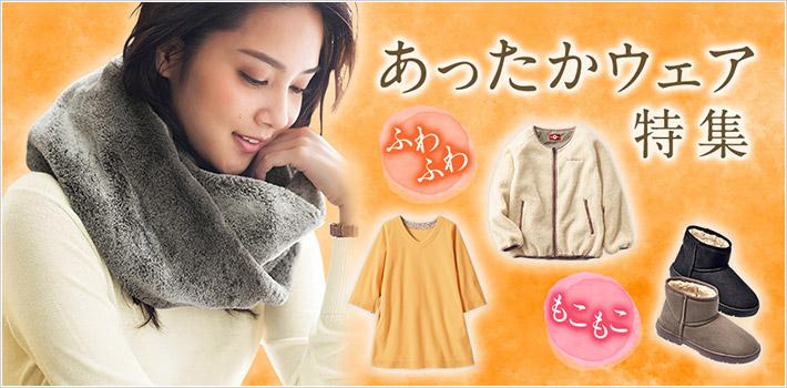 """裏起毛・フリース・ボアの 暖かい服 """"もこもこの秋ファッション"""""""