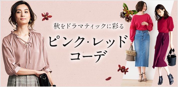 「ピンク・赤コーデ」で秋冬の大人可愛いおしゃれをランクアップ!