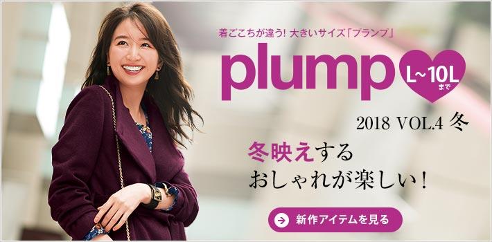 plump 2018vol.2
