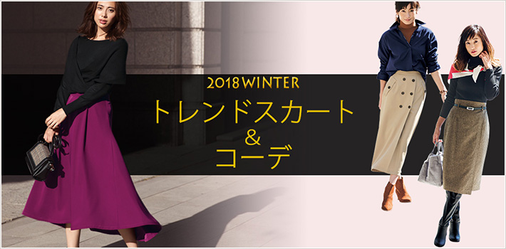 2018秋冬のトレンドスカートを種類ごとにご紹介