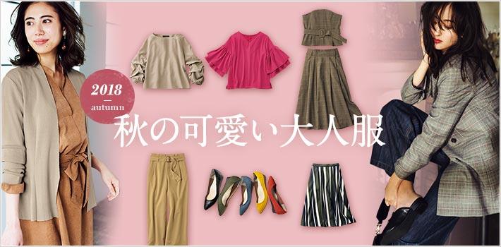 レースやフリル素材などフェミニンで女性らしいデザインの可愛い服をご紹介!