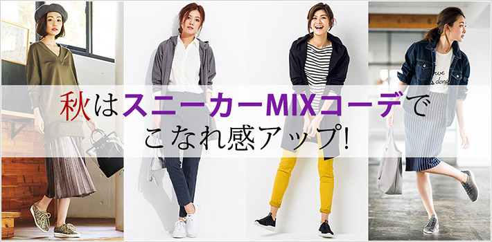 スニーカー おしゃれコーデ 2018秋冬トレンドファッション